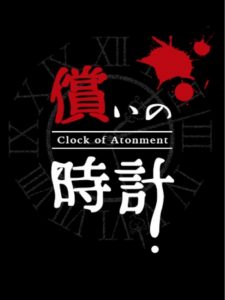 Clock of Atonement screenshot 2