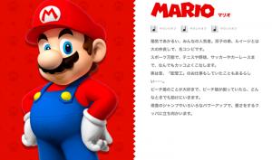 Mario not a plumber